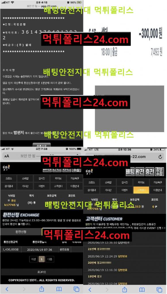 밤편지 PGG-22.COM 먹튀사이트 먹튀검거완료 먹튀 사설토토