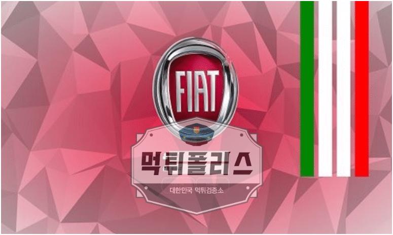 피아트 신규 FIAT-2020.COM 신규사이트 스포츠토토 먹튀검증 먹튀검증중