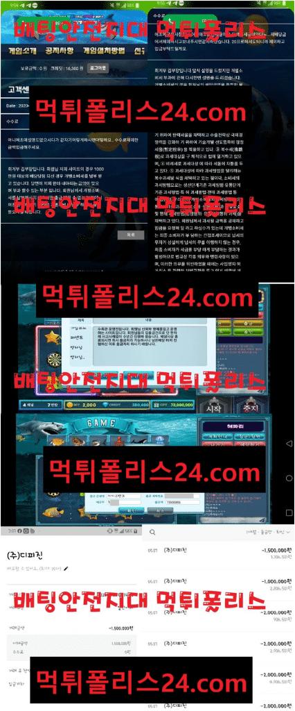 수족관 먹튀 TOI46.COM 먹튀확정 토토사이트 먹튀사이트 탈퇴처리