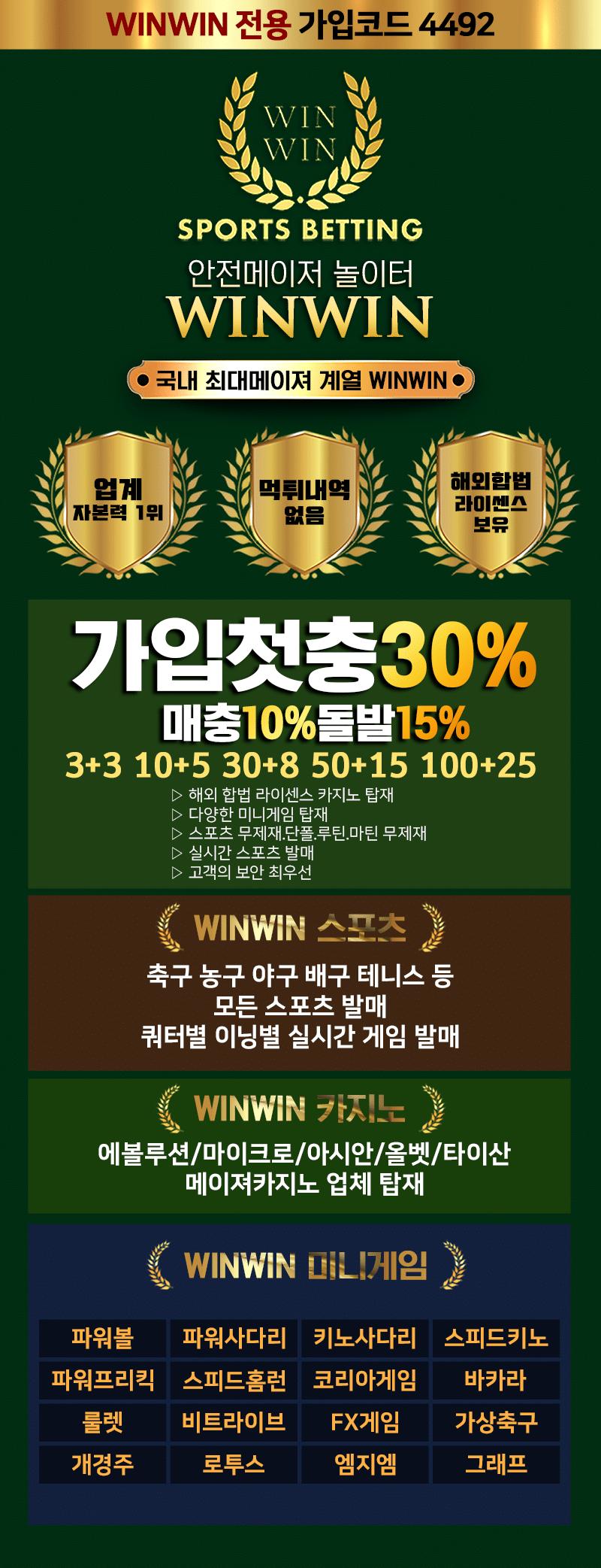 먹튀검증완료 안전제휴업체 - WINWIN 윈윈