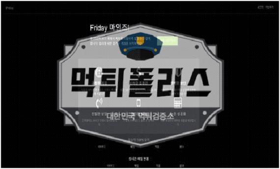 Friday마인즈 먹튀 FRI-772.COM 먹튀확정 지뢰찾기 사이트