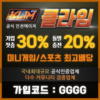 먹튀검증 안전업체 – 클라임 먹튀폴리스
