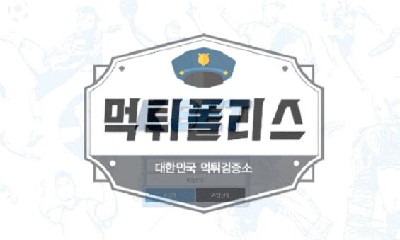 케이벳 먹튀 먹튀사이트 먹튀확정 토토사이트 [먹튀폴리스]