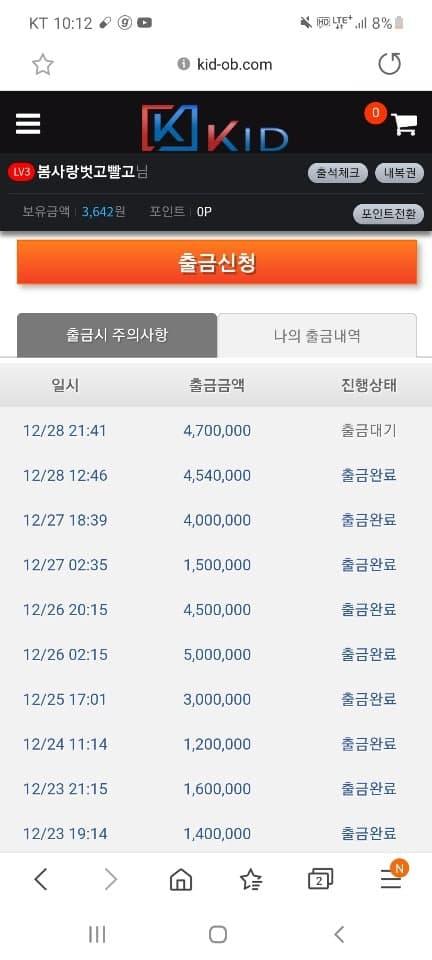KID 먹튀 키드 먹튀 사이트 신상정보2