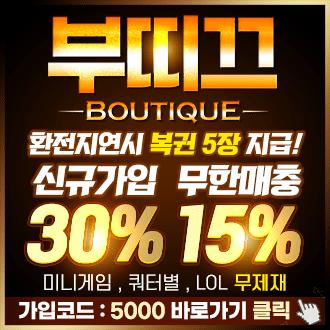 부띠끄배너(5000)