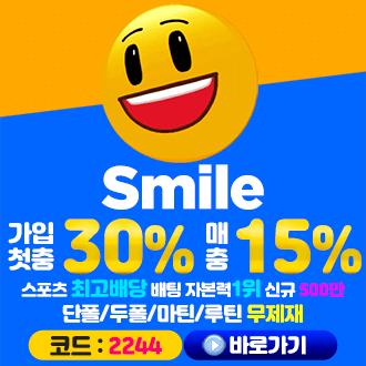 먹튀검증 안전업체 - 스마일 Smile 먹튀폴리스