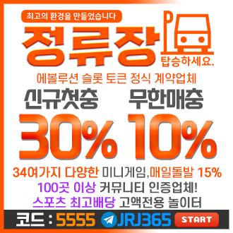 먹튀검증 안전업체 - 몽벳 먹튀폴리스 보증금1억원 예치!